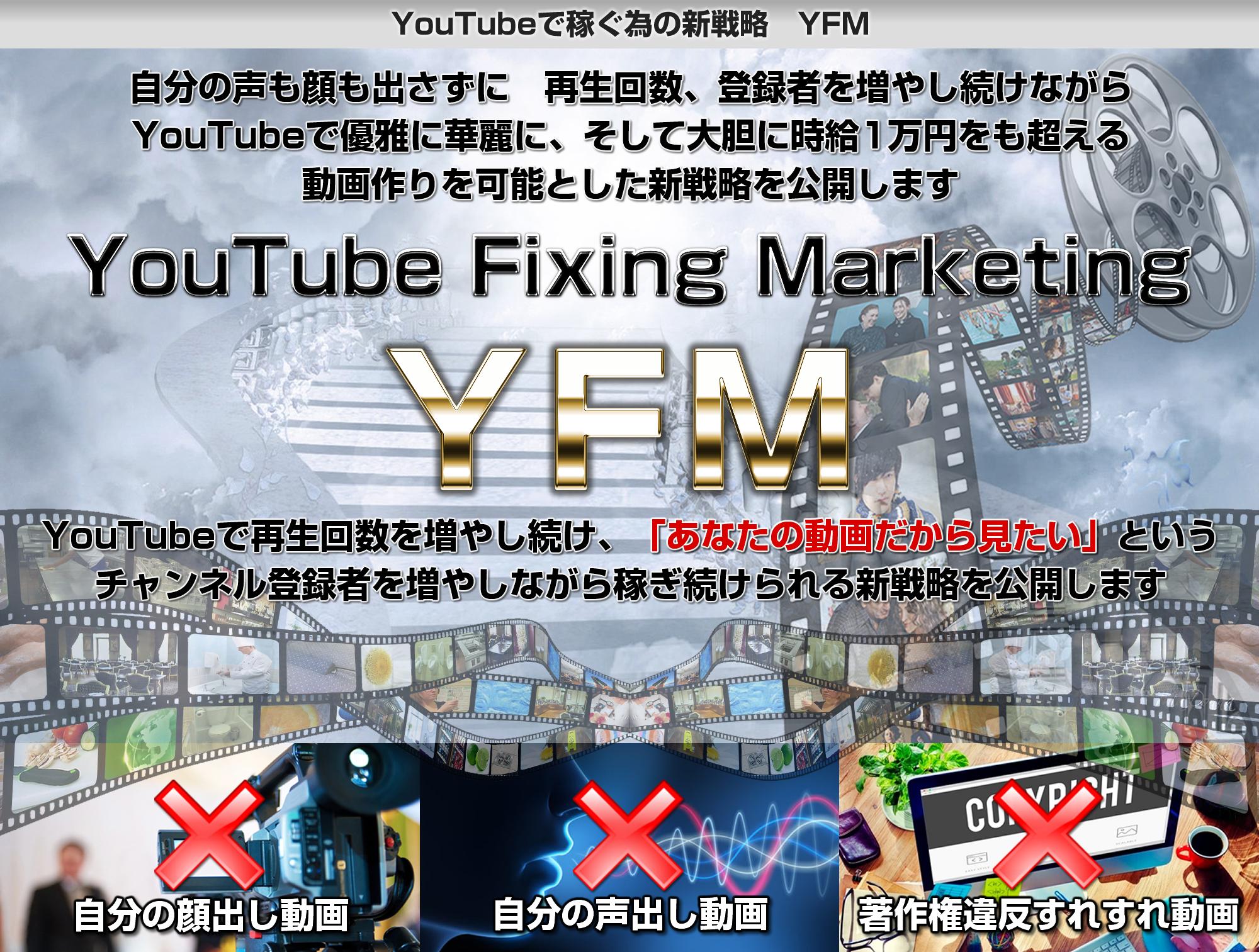 YouTubeで稼ぐYFM