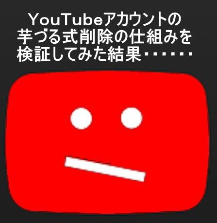 YouTube削除回避策アカウント凍結 まとめて削除YouTube