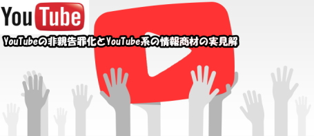 TPPと非親告罪化とYouTubeで稼ぐ問題についての解説