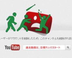 YouTube違法動画