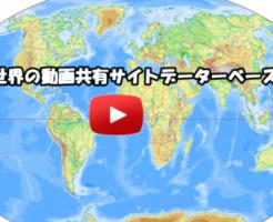 世界動画サイト