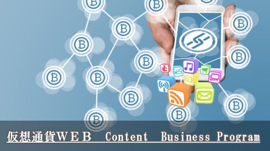 仮想通貨の始め方 仮想通貨ビジネスシステム 無料で仮想通貨を増やす方法
