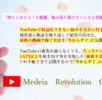 YouTubeの審査保留中を待たずに動画で稼ぐ方法1動画3ヶ月で1万円~可能な方法