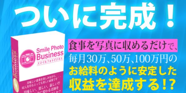 食事ビジネス株式会社インフィニティ(今井えり)とYouTube動画について。