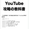 【悲報】イケハヤ イケダハヤトのYouTube攻略の教科書を買ってみた感想レビューと返金