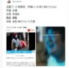 青葉真司のニセ画像の意図を読み解いてみた。ニセ画像を巻いたのは最初にツイートを埋め込んだサイト?
